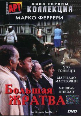 La Grande Bouffe - Poster DVD Russie (2)
