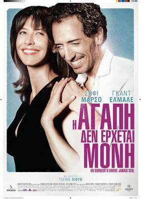 Un bonheur n'arrive jamais seul - Poster - Greece