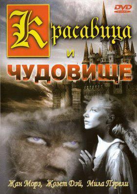 La Belle et la Bête (J. Cocteau) - Affiche Russie