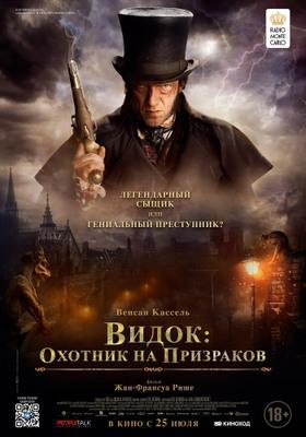 El Emperador de París - Russia