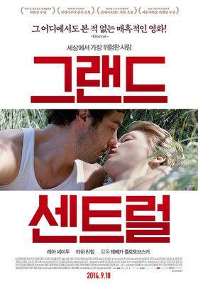Grand Central - Poster - South Korea