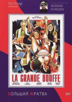 La Gran comilona - Poster DVD Russie (3)