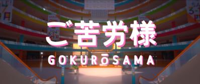 Gokurōsama
