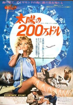 Popsy Pop - Poster - Japan