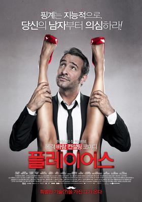 Les Infidèles - Poster - South Korea