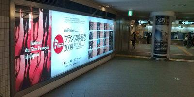 Unifrance de vuelta por Japón