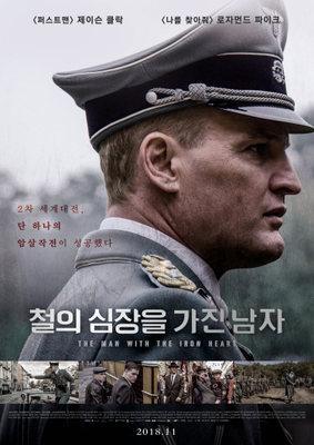El hombre del corazón de hierro - Poster - South Korea