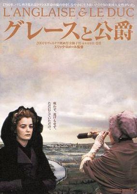 La Inglesa y el duque - Poster Japon