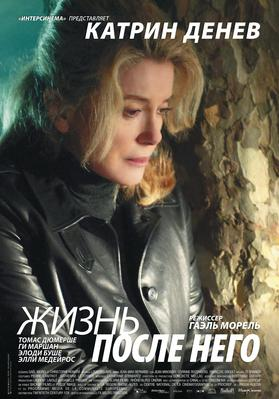 After Him - Poster Russie