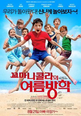 Les Vacances du petit Nicolas - Poster - South Korea