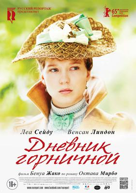 Diary of a Chambermaid - Poster - Russia