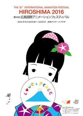 Festival Internacional de Cine de Animación de Hiroshima - 2016