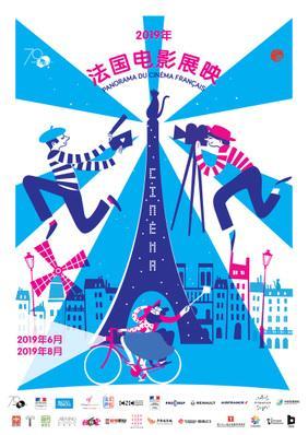 Panorama del Cine Francés de China - 2019