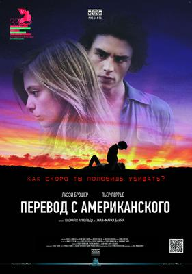 American Translation - poster - Russie