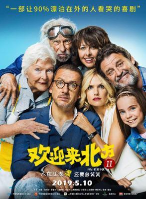 Mi familia del norte - Poster - China
