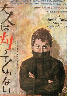 Les Quatre Cents Coups - Poster - Japon