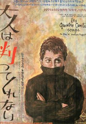 The 400 Blows - Poster - Japon