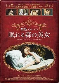 La Belle endormie - Poster - Japan