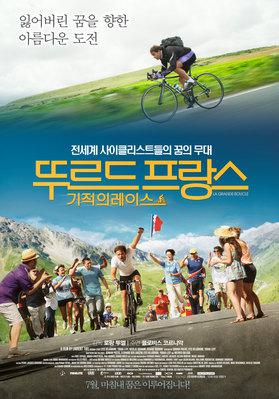 La Grande Boucle - Poster - South Korea