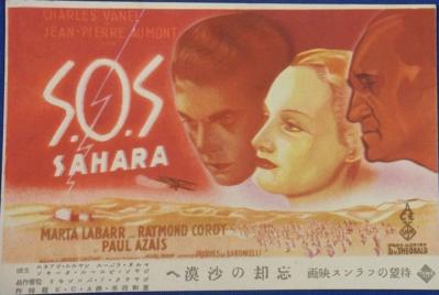 S.O.S. Sahara - Japan