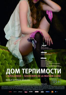 メゾン ある娼館の記憶 - Poster - Russie