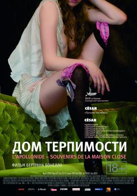 L'Apollonide - Souvenirs de la maison close - Poster - Russie