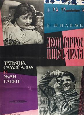 Vingt mille lieues sur la Terre - Russia