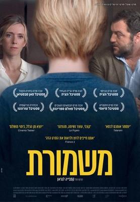 Custody - Poster - Israel