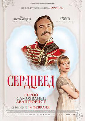 Un Seductor a la francesa - Poster - Russia