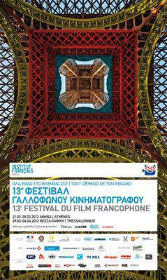 Festival du Film Francophone d'Athènes  - 2012