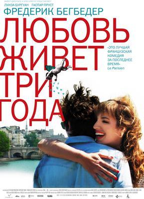 L'Amour dure trois ans - poster - Russie