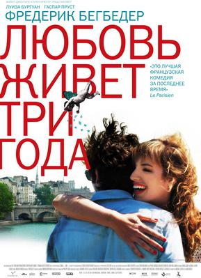 Love Lasts Three Years - poster - Russie