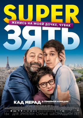 Le Gendre de ma vie - Poster - Russia