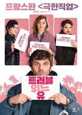 En liberté ! - Poster - South Korea