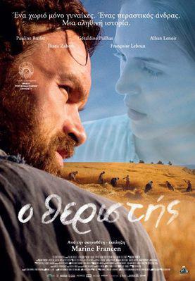 La Mujer que sabía leer - Poster - Greece