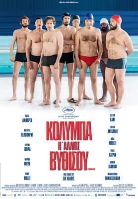 El Gran baño - Poster - Greece