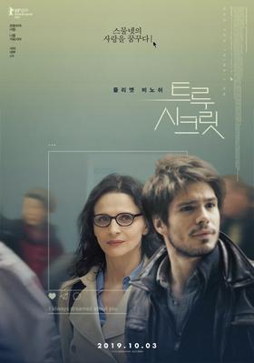 Celle que vous croyez - Poster - South Korea