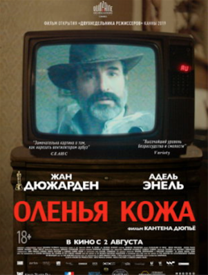 La chaqueta de piel de ciervo - Russia
