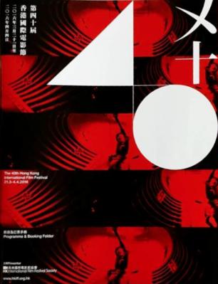 Festival international de Hong Kong - 2016