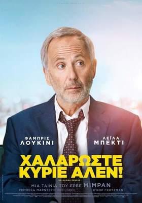 Un homme pressé - Poster - Greece
