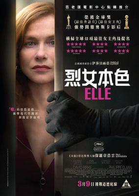 Elle - Poster - Hong Kong