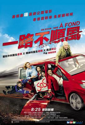 A Fondo - Poster - Taiwan