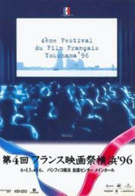 横浜 フランス映画祭 - 1996