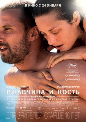 Rust & Bone - Poster - Russie