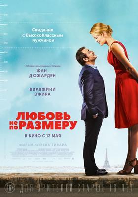 Un hombre de altura - Poster Russie