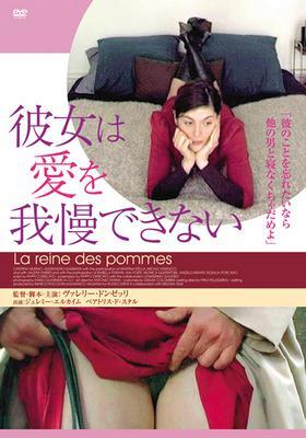 彼女は愛を我慢できない - DVD - Japan