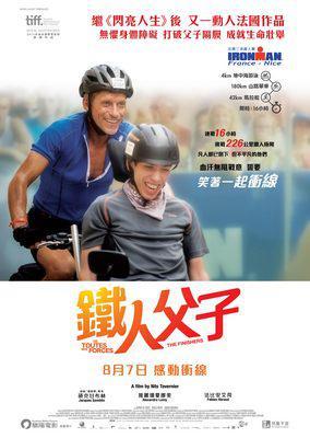 De toutes nos forces - Poster - Hong Kong