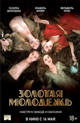 Une jeunesse dorée - Poster - Russia