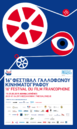 Greece - French Film Festival - 2015