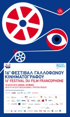Festival de Cine Francófono de Grecia - 2015